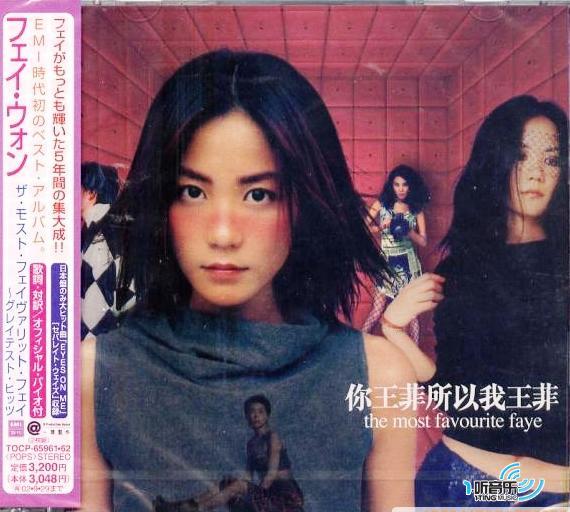你王菲所以我王菲专辑封面下载 Cover