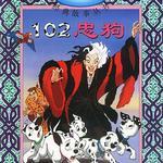 102 Dalmatians - 102条斑点狗原声专辑详情