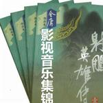 影视音乐集锦详情
