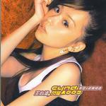 闪耀2005(新歌+节奏精选)详情