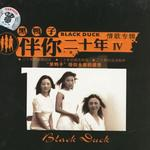 黑鸭子专辑--一听音乐 - 素心百合 -  素心百合