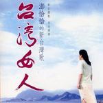 台湾女人详情