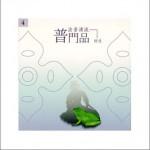 佛光山法音清流全集 CD4 普门品(精进)详情