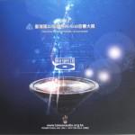 2012 台湾第22届国际Hi-End音响大展详情