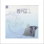 佛光山法音清流全集 CD3 普门品(随喜)详情