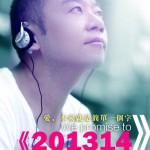 201314(单曲)详情