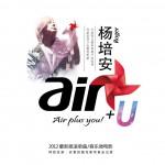 Air+u(单曲)详情