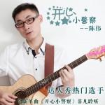 开心小警察(单曲)详情