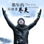那年的冬天(单曲)详情