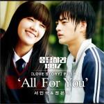 郑恩地&徐仁国 - All For You (Single)详情