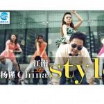 江南Style Ft-1. 杨谨 China Style(单曲)详情