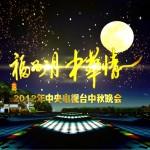2012央视中秋晚会试听