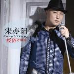 经济适用男(EP)详情
