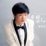 年轻的心(单曲)详情