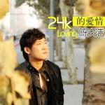 24K的爱情(EP)详情