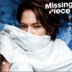 中山優馬 - Missing Piece 初回盤 (Single)详情