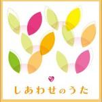 しあわせのうた (DISC:2)
