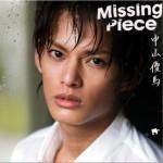 中山優馬 - Missing Piece 通常盤 (Single)详情
