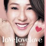 Love Love Love详情