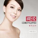江南style中文裸爱(官方版)详情