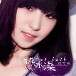 热水澡(单曲)详情