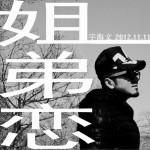 姐弟恋(单曲)详情