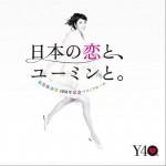 40周年記念ベストアルバム 日本の恋と、ユーミンと。详情
