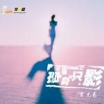 2012孤身只影(EP)详情