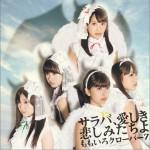 サラバ、愛しき悲しみたちよ (Single)详情
