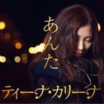 あんた(Single)详情