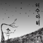 허수아비 (Single)详情