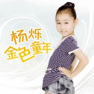 正版 金色童年 专辑 杨烁 全碟试听下载,杨烁 专辑 金色童年 LRC滚