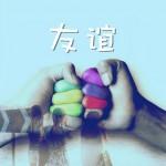 友谊(EP)详情