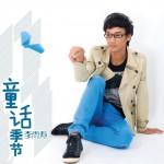 童话季节(单曲)详情