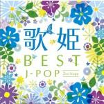 歌姫~BESTJ-POP 2nd Stage~ DISC1详情