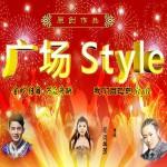 广场Style(单曲)详情