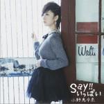 Say!!いっぱい (Single)详情