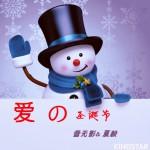 爱的圣诞节(单曲)详情