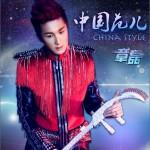 中国范儿(单曲)详情