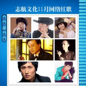 志航文化11月网络红歌