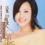 江蕙 10个爱人(跨世纪对唱精选)详情