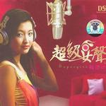 杨洋の歌(超级女声 Vol.1)详情