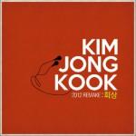 김종국 2012 Remake : 회상 (Single)详情