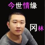 今世情缘(单曲)详情