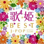 歌姫~BEST J-POP 1st Stage~ DISC.2详情