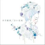 白い花束(Single)详情