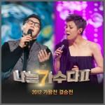 V.A - Survival~ I am a Singer 2012 가왕전 파이널试听