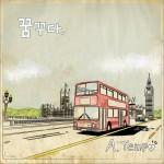A-Tempo - 1辑 꿈꾸다详情