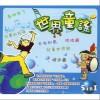世界童謠-CD6