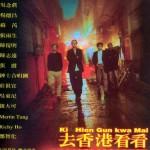 去香港看看 (麻将 电影OST)详情